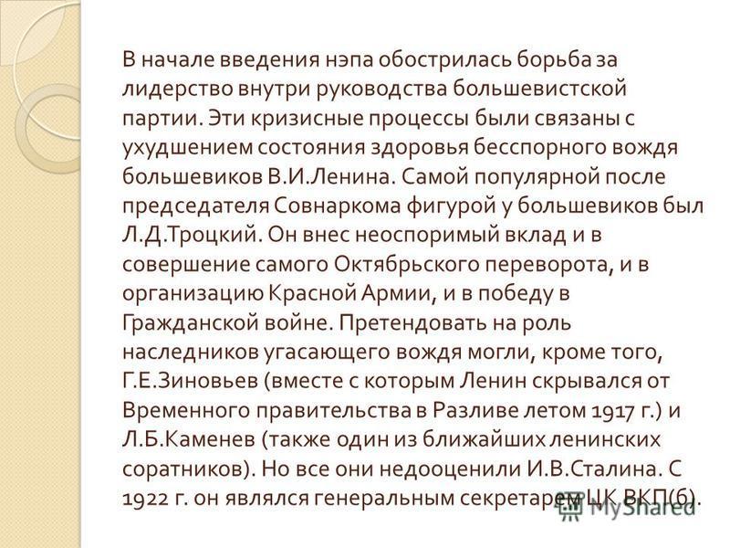 В начале введения нэпа обострилась борьба за лидерство внутри руководства большевистской партии. Эти кризисные процессы были связаны с ухудшением состояния здоровья бесспорного вождя большевиков В. И. Ленина. Самой популярной после председателя Совна