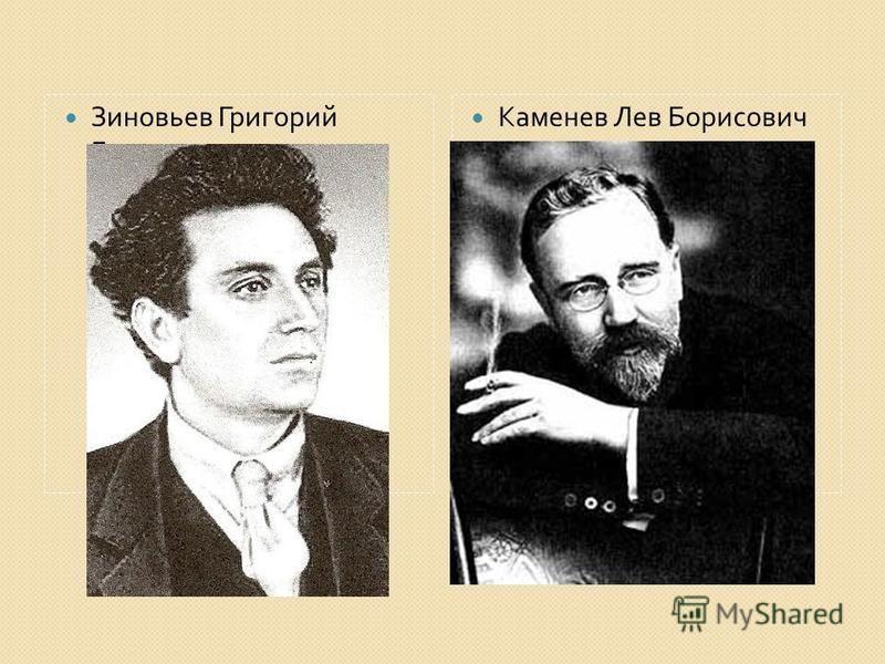 Зиновьев Григорий Евсеевич Каменев Лев Борисович
