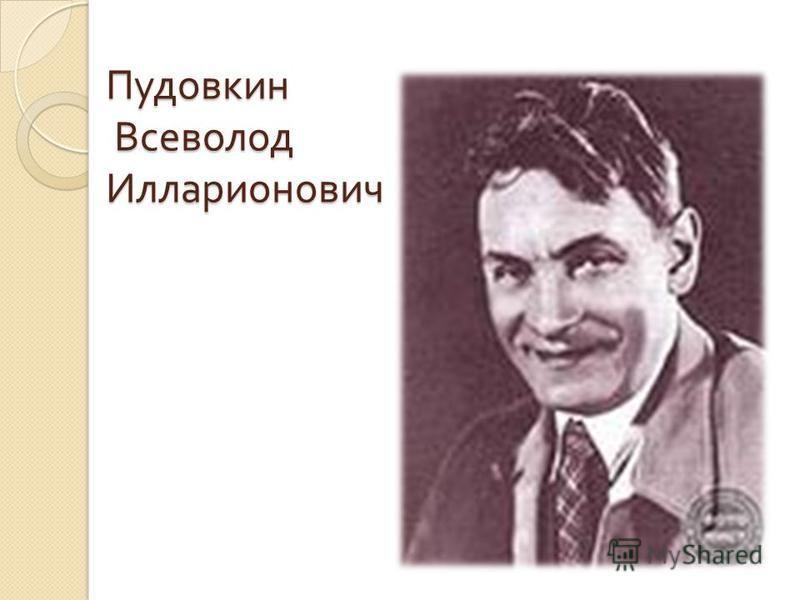 Пудовкин Всеволод Илларионович