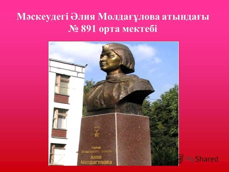 Мәскеудегі Әлия Молдағұлова атындағы 891 орта мектебі