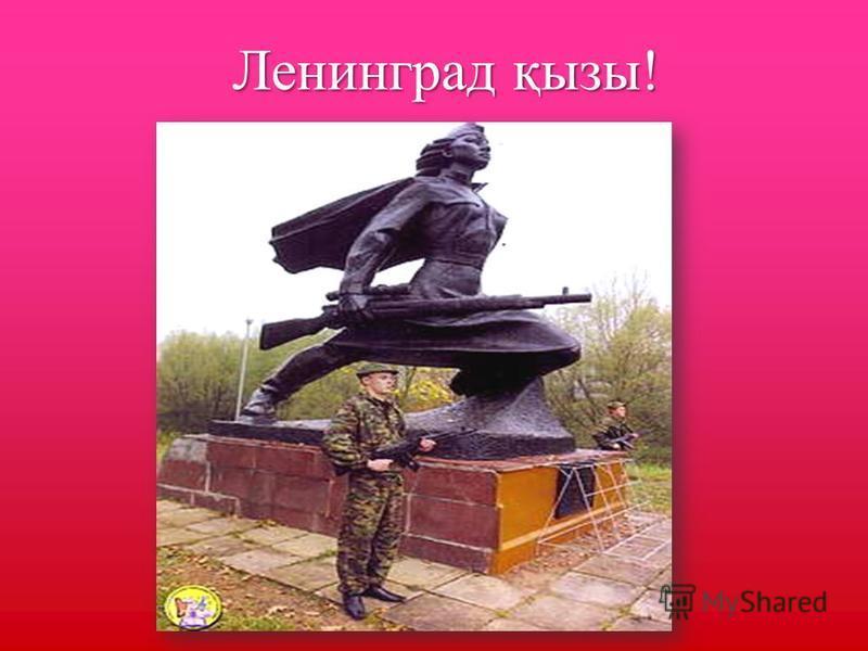 Ленинград қызы!