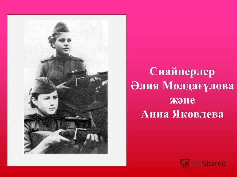 Снайперлер Әлия Молдағұлова және Анна Яковлева