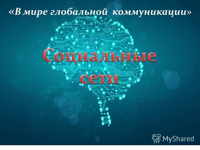 « В мире глобальной коммуникации»