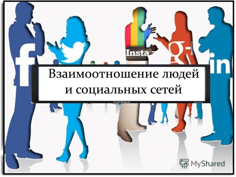 Взаимоотношение людей и социальных сетей