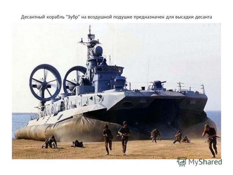 Десантный корабль Зубр на воздушной подушке предназначен для высадки десанта