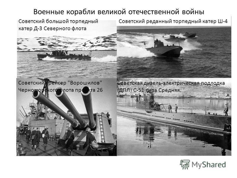 Военные корабли великой отечественной войны Советский большой торпедный катер Д-3 Северного флота Советский преданный торпедный катер Ш-4 Советский крейсер