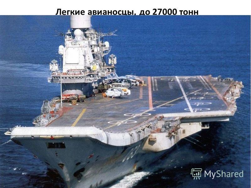 Легкие авианосцы, до 27000 тонн