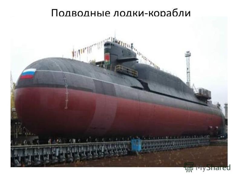 Подводные лодки-корабли