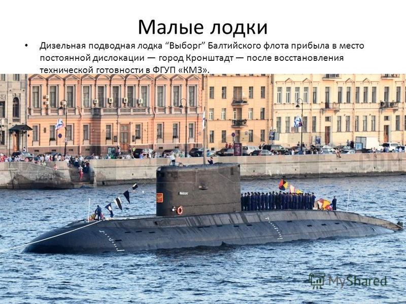 Малые лодки Дизельная подводная лодка Выборг Балтийского флота прибыла в место постоянной дислокации город Кронштадт после восстановления технической готовности в ФГУП «КМЗ».