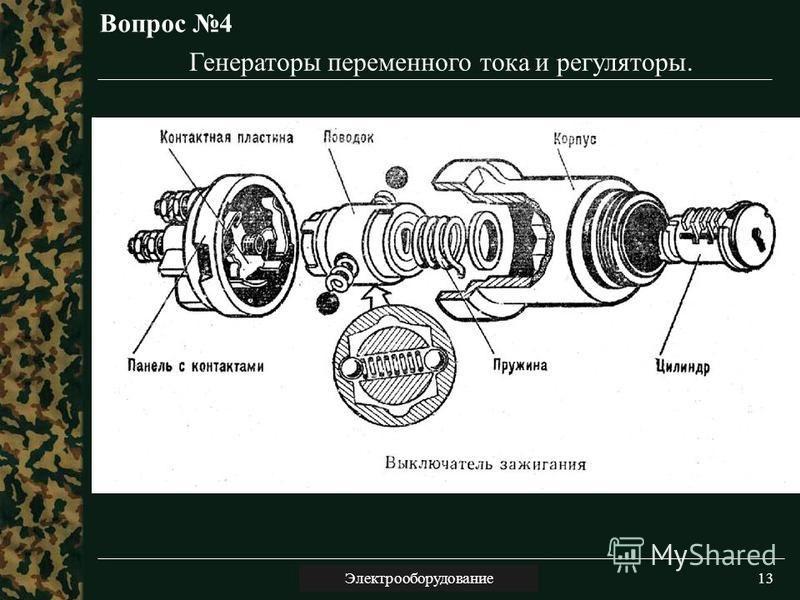 Электрооборудование 13 Вопрос 4 Генераторы переменного тока и регуляторы.