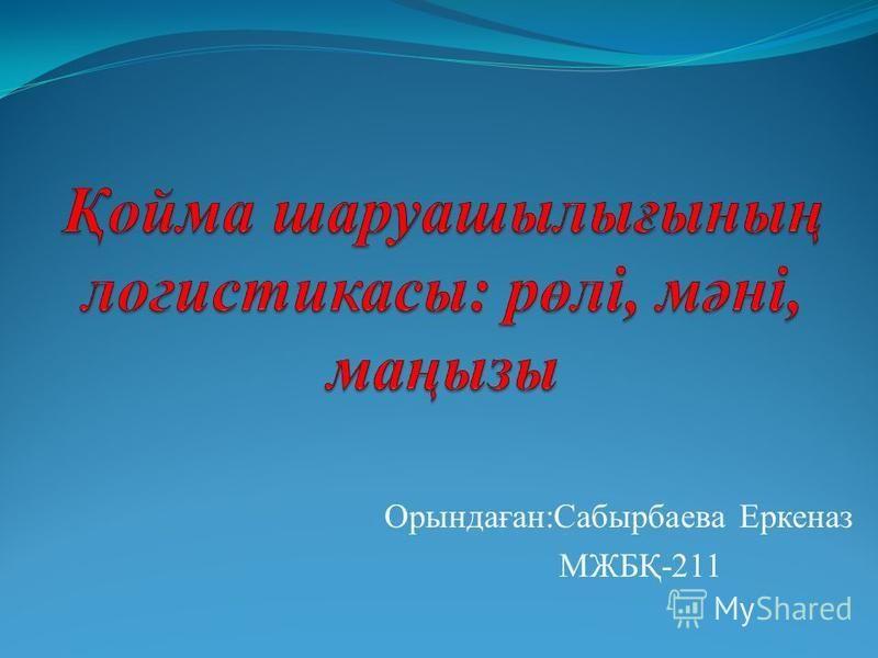 Орындаған:Сабырбаева Еркеназ МЖБҚ-211