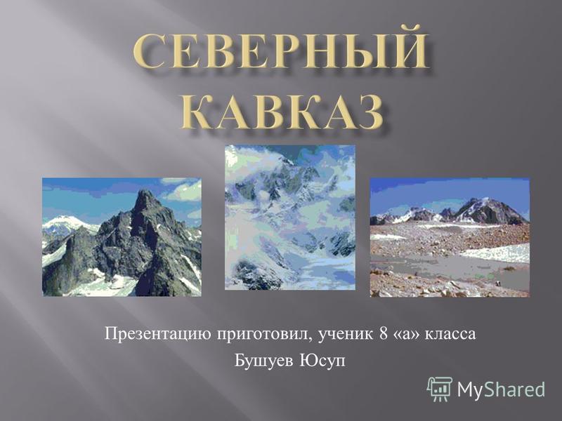 Презентацию приготовил, ученик 8 « а » класса Бушуев Юсуп