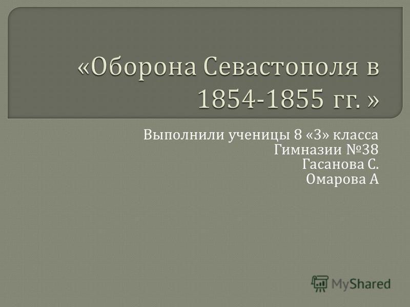 Выполнили ученицы 8 «3» класса Гимназии 38 Гасанова С. Омарова А