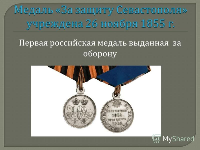 Первая российская медаль выданная за оборону