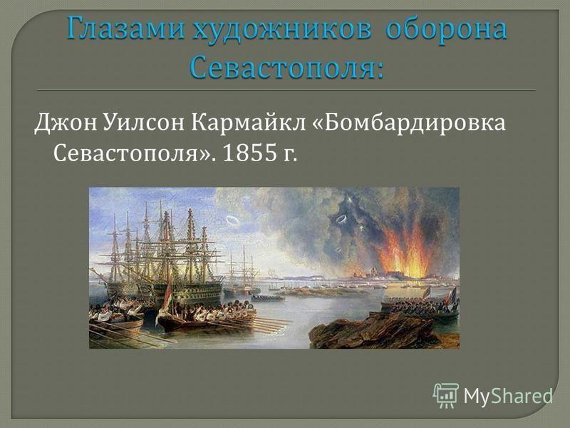 Джон Уилсон Кармайкл « Бомбардировка Севастополя ». 1855 г.