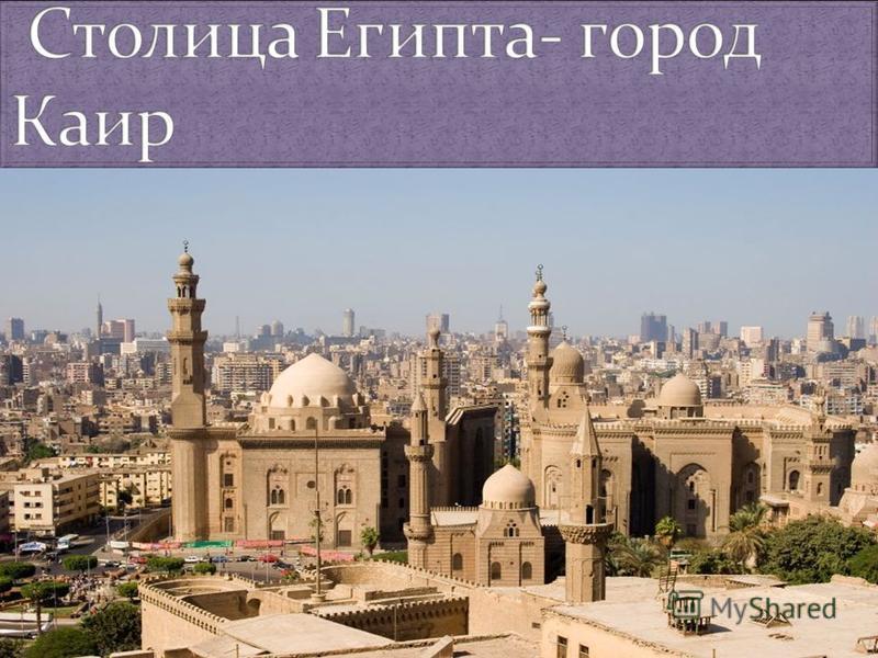 Стол Столлица Египта- город Каир лица Египта- город Каир