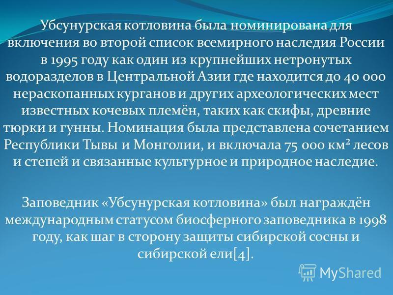 Убсунурская котловина была номинирована для включения во второй список всемирного наследия России в 1995 году как один из крупнейших нетронутых водоразделов в Центральной Азии где находится до 40 000 нераскопанных курганов и других археологических ме