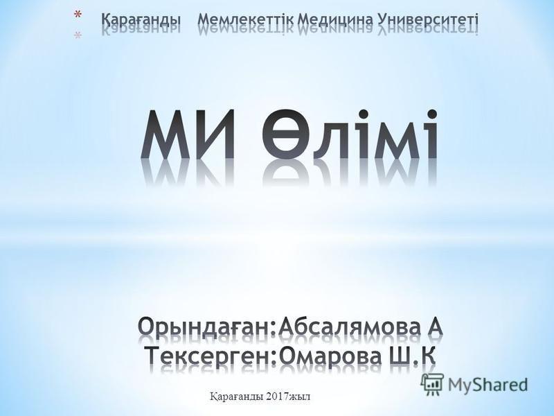 Қарағанды 2017 жил