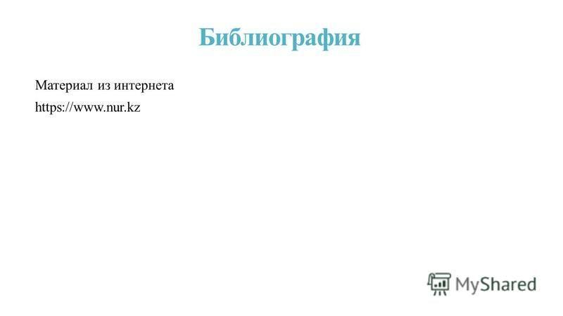 Библиография Материал из интернета https://www.nur.kz
