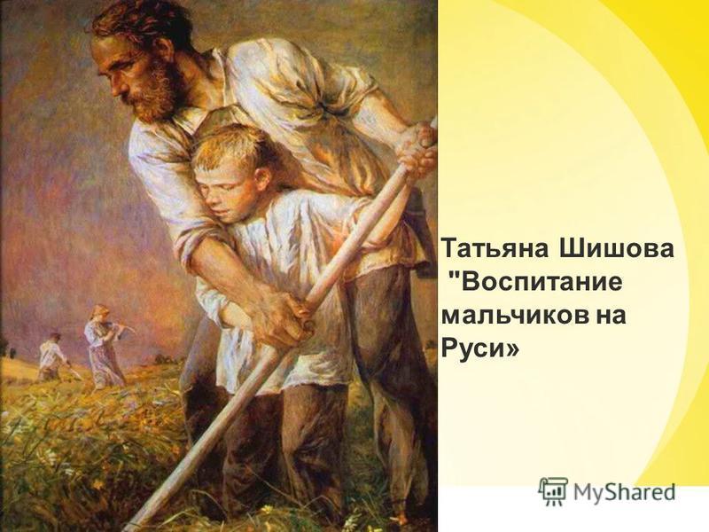Татьяна Шишова Воспитание мальчиков на Руси»