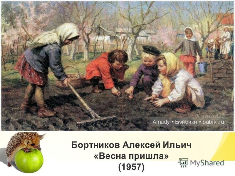 Бортников Алексей Ильич «Весна пришла» (1957)