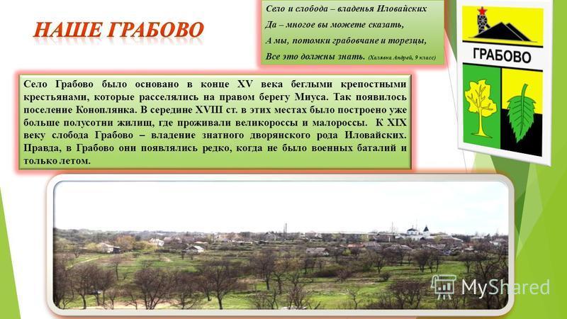 Село Грабово было основано в конце XV века беглыми крепостными крестьянами, которые расселялись на правом берегу Миуса. Так появилось поселение Коноплянка. В середине XVIII ст. в этих местах было построено уже больше полусотни жилищ, где проживали ве