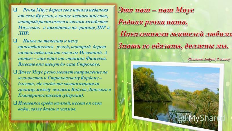 Речка Миус берет свое начало недалеко от села Круглик, в конце лесного массива, который расположен в лесном хозяйстве Миусское, и находится на границе ДНР и ЛНР. Ниже по течению к нему присоединяется ручей, который берет начало недалеко от могилы Меч