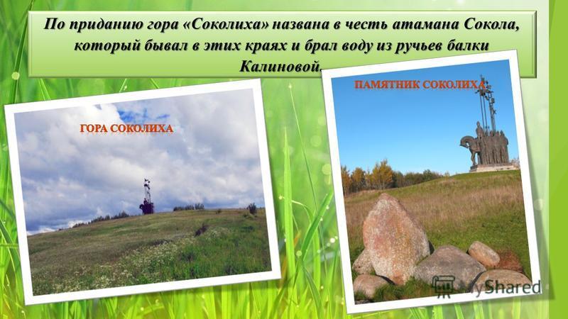 По приданию гора «Соколиха» названа в честь атамана Сокола, который бывал в этих краях и брал воду из ручьев балки Калиновой.