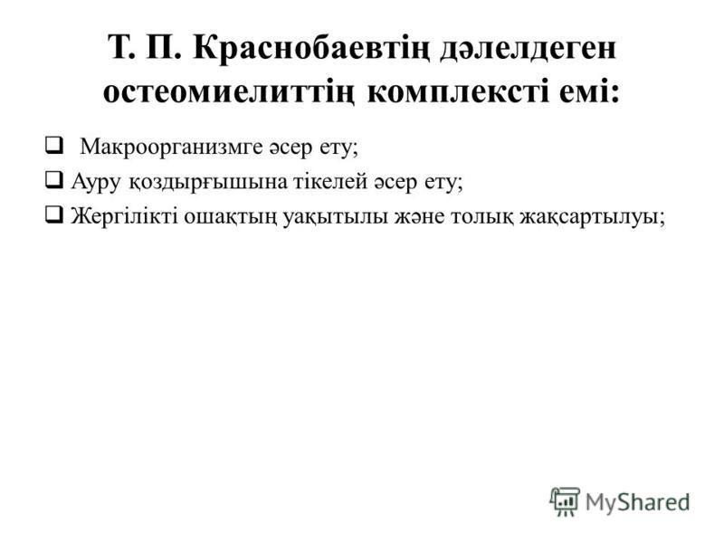 Т. П. Краснобаевтің дәлелдеген остеомиелиттің комплексті емі: Макроорганизмге әсер ету; Ауру қоздырғышына тікелей әсер ету; Жергілікті ошақтың уақытылы және толық жақсартылуы;