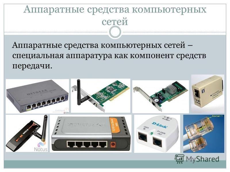 Аппаратные средства компьютерных сетей Аппаратные средства компьютерных сетей – специальная аппаратура как компонент средств передачи.