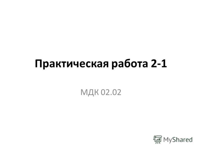 Практическая работа 2-1 МДК 02.02