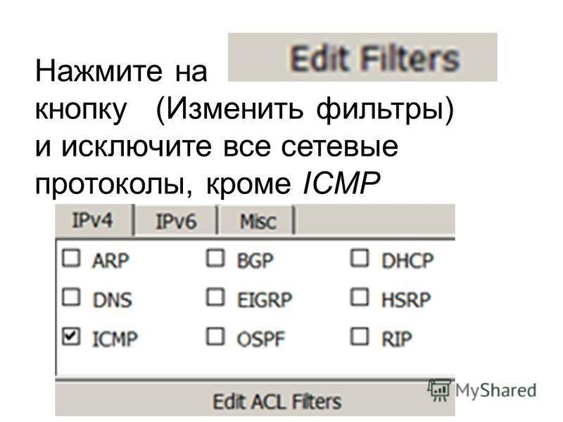 Нажмите на кнопку (Изменить фильтры) и исключите все сетевые протоколы, кроме ICMP