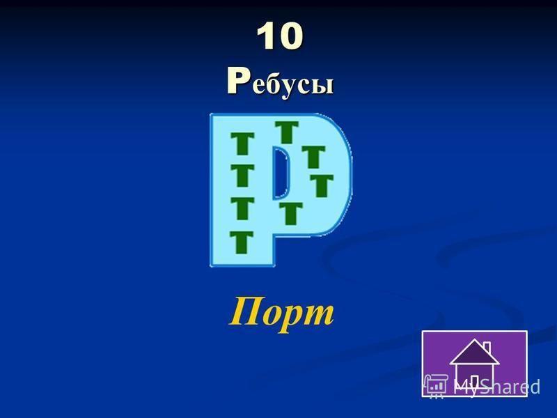 10 Р ебусы Порт