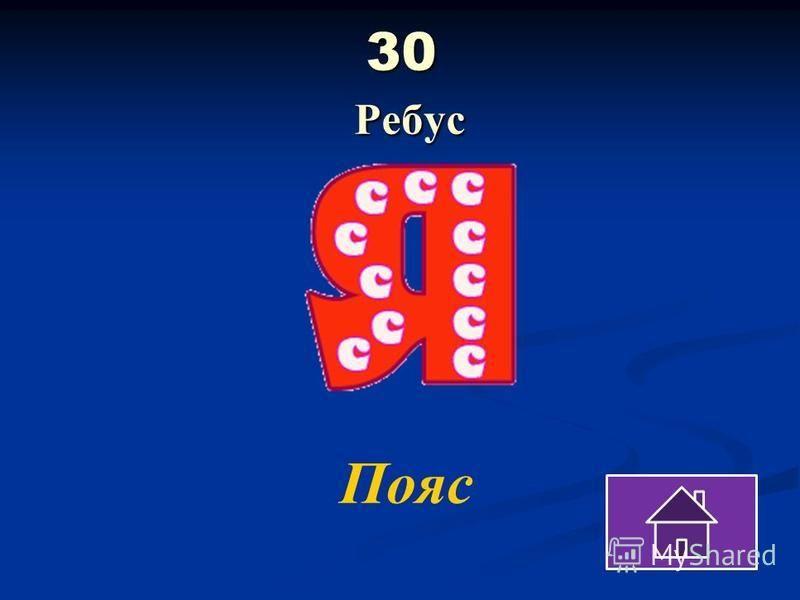30 Ребус Пояс