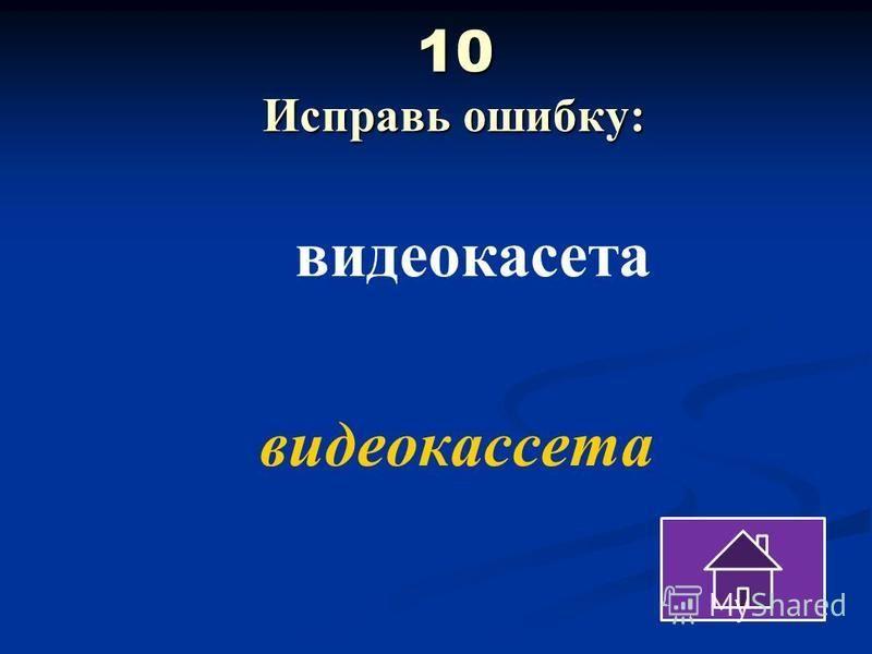 10 Исправь ошибку: 10 Исправь ошибку: видеокассета видеокассета