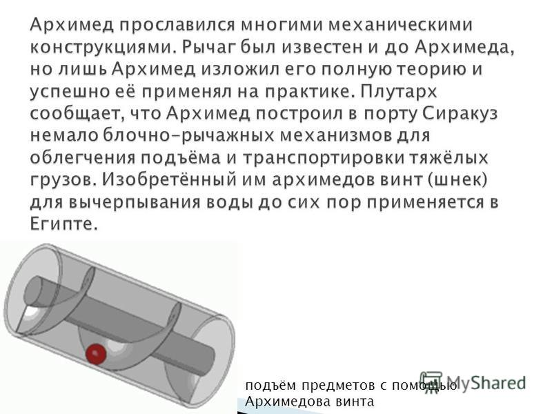 подъём предметов с помощью Архимедова винта