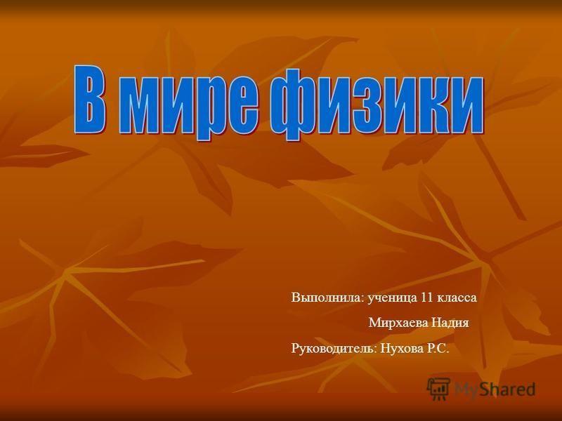 Выполнила: ученица 11 класса Мирхаева Надия Руководитель: Нухова Р.С.