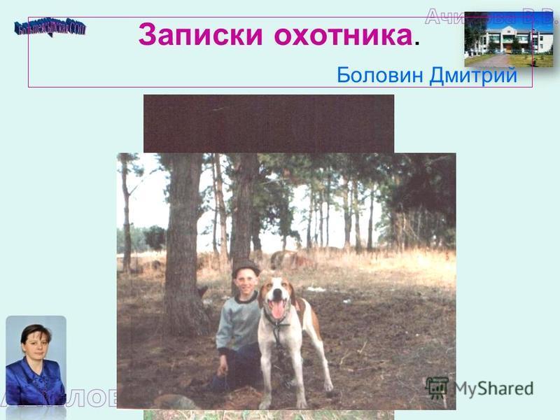 Записки охотника. Боловин Дмитрий