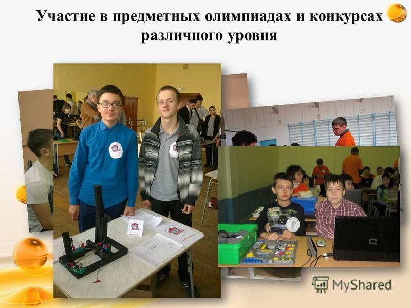 Участие в предметных олимпиадах и конкурсах различного уровня
