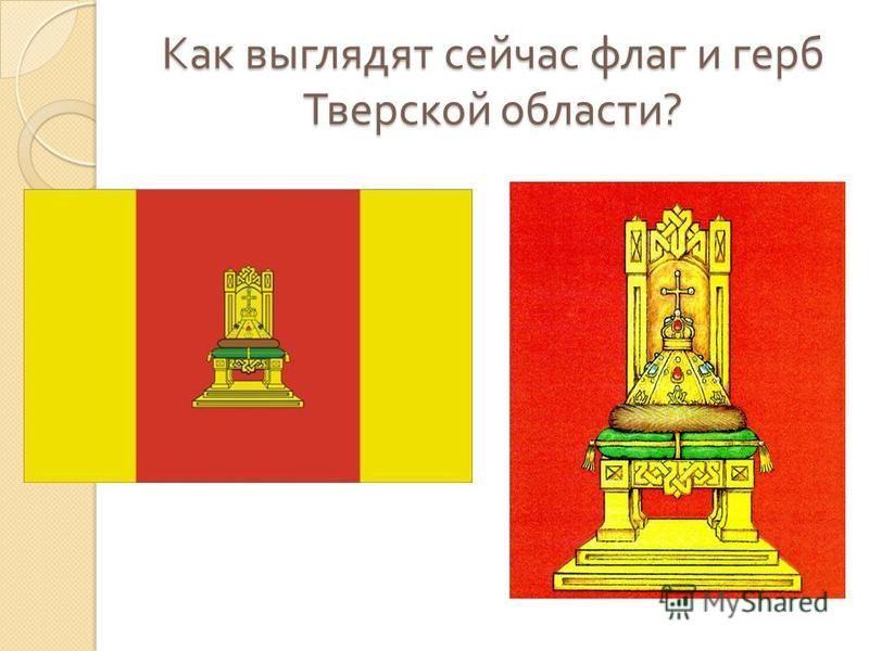 Как выглядят сейчас флаг и герб Тверской области ?