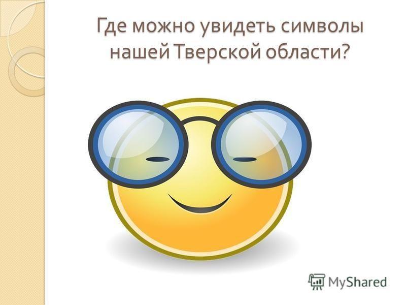 Где можно увидеть символы нашей Тверской области ?