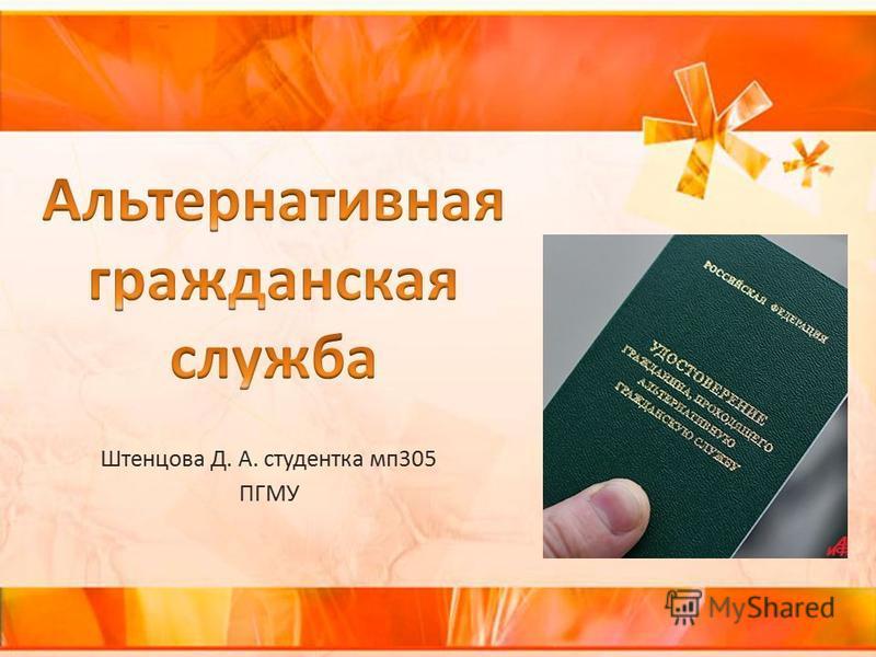 Штенцова Д. А. студентка мп 305 ПГМУ