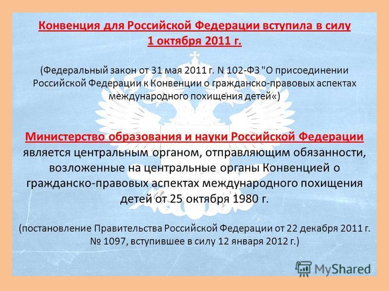 Конвенция для Российской Федерации вступила в силу 1 октября 2011 г. (Федеральный закон от 31 мая 2011 г. N 102-ФЗ