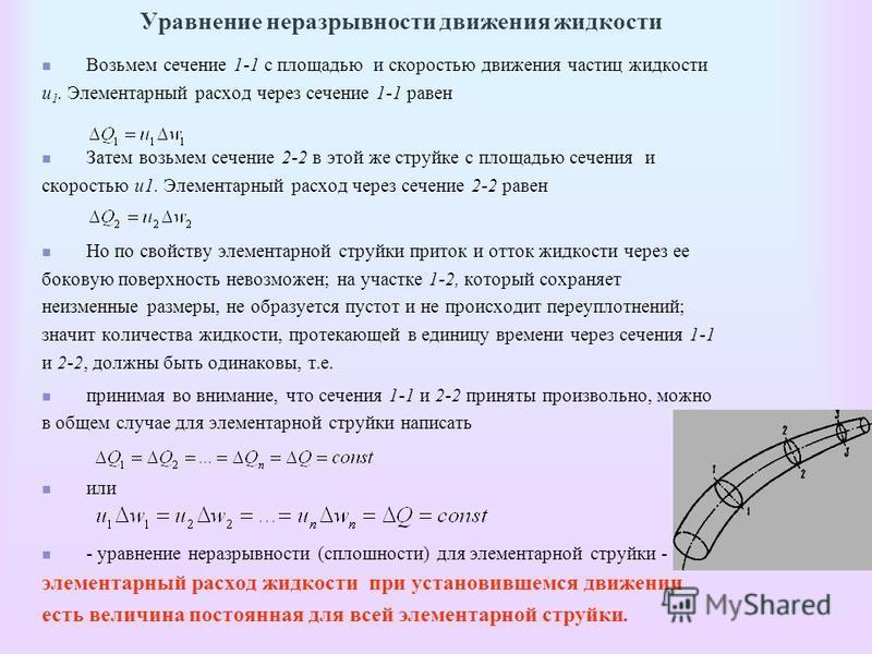 Уравнение неразрывности движения жидкости Возьмем сечение 1-1 с площадью и скоростью движения частиц жидкости и 1. Элементарный расход через сечение 1-1 равен Затем возьмем сечение 2-2 в этой же струйке с площадью сечения и скоростью u1. Элементарный