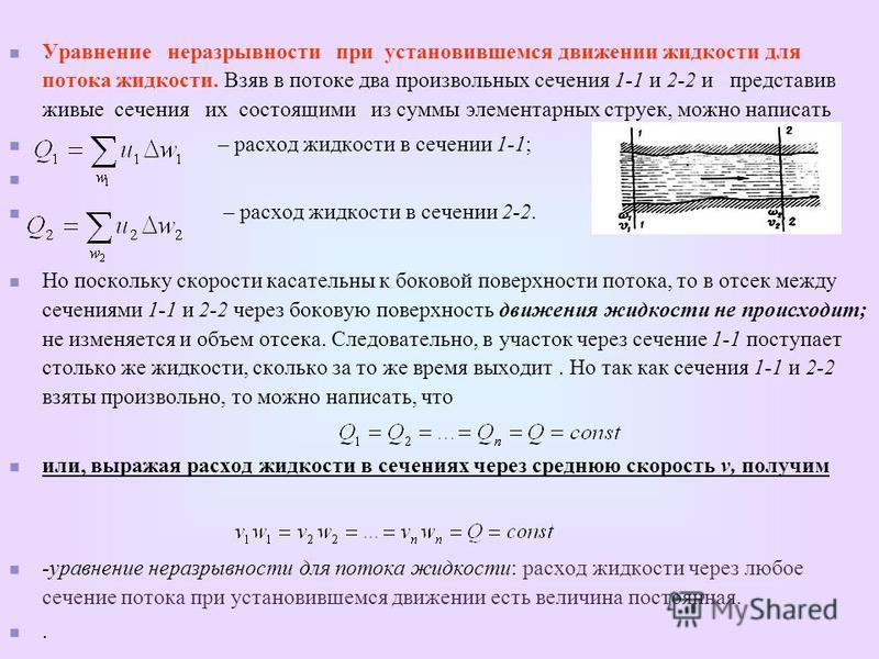 Уравнение неразрывности при установившемся движении жидкости для потока жидкости. Взяв в потоке два произвольных сечения 1-1 и 2-2 и представив живые сечения их состоящими из суммы элементарных струек, можно написать – расход жидкости в сечении 1-1;