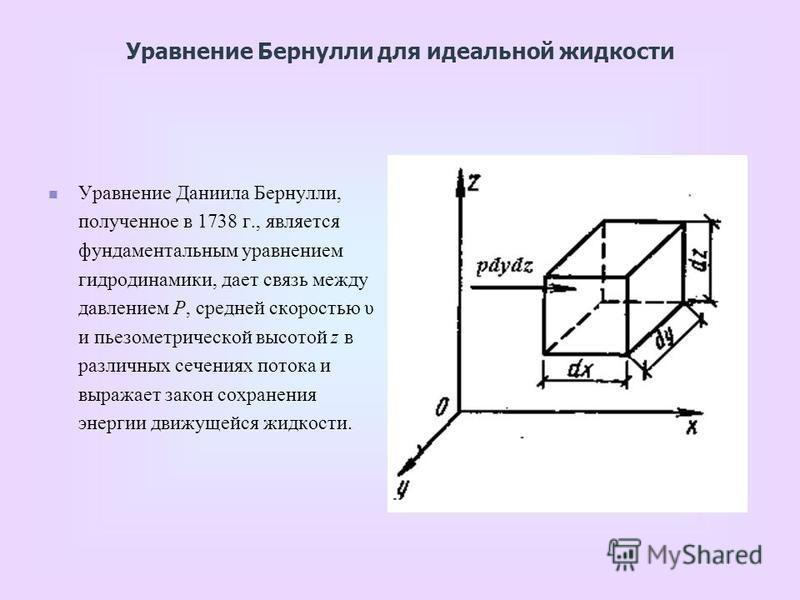 Уравнение Даниила Бернулли, полученное в 1738 г., является фундаментальным уравнением гидродинамики, дает связь между давлением P, средней скоростью υ и пьезометрической высотой z в различных сечениях потока и выражает закон сохранения энергии движущ
