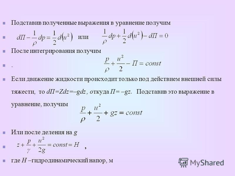 Подставив полученные выражения в уравнение получим или После интегрирования получим. Если движение жидкости происходит только под действием внешней силы тяжести, то dП=Zdz=–gdz, откуда П= –gz. Подставив это выражение в уравнение, получим Или после де