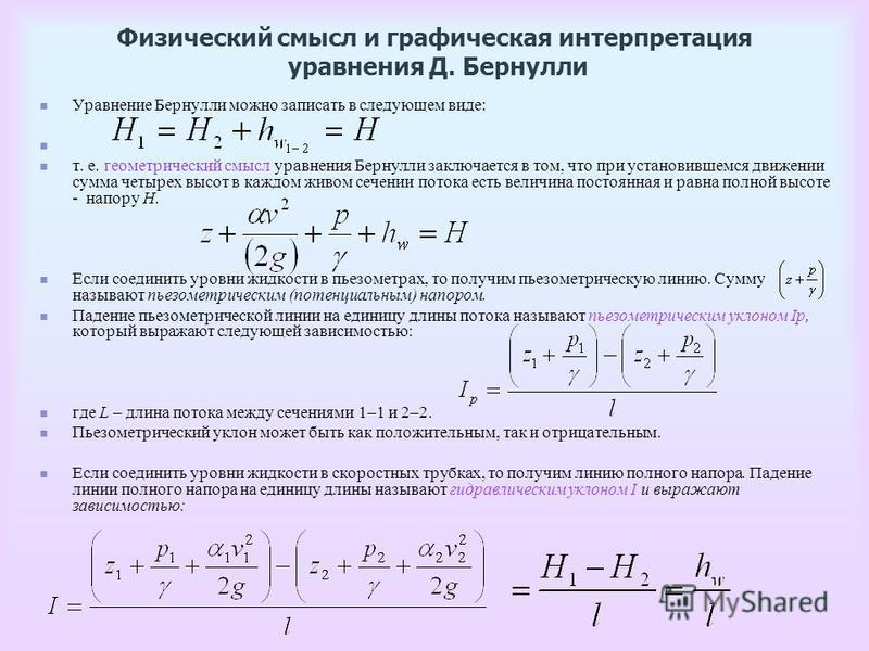 Физический смысл и графическая интерпретация уравнения Д. Бернулли Уравнение Бернулли можно записать в следующем виде: т. е. геометрический смысл уравнения Бернулли заключается в том, что при установившемся движении сумма четырех высот в каждом живом