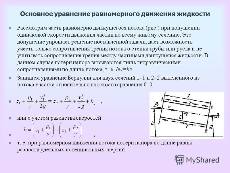 Основное уравнение равномерного движения жидкости Рассмотрим часть равномерно движущегося потока (рис.) при допущении одинаковой скорости движения частиц по всему живому сечению. Это допущение упрощает решение поставленной задачи, дает возможность уч