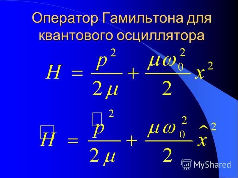 Оператор Гамильтона для квантового осциллятора